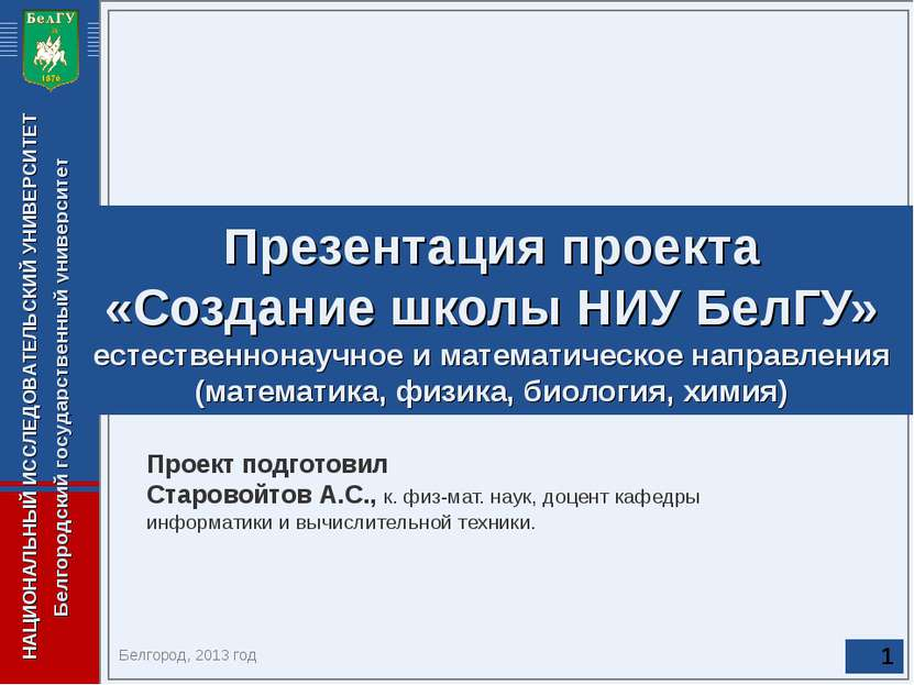 * Презентация проекта «Создание школы НИУ БелГУ» естественнонаучное и математ...