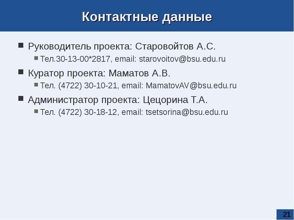 * Контактные данные Руководитель проекта: Старовойтов А.С. Тел.30-13-00*2817,...