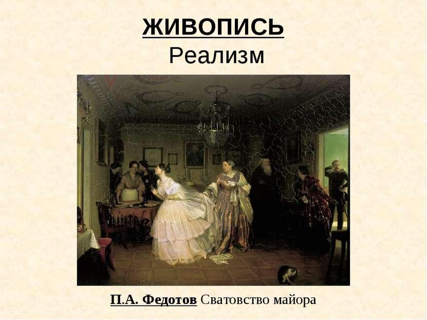 ЖИВОПИСЬ Реализм П.А. Федотов Сватовство майора
