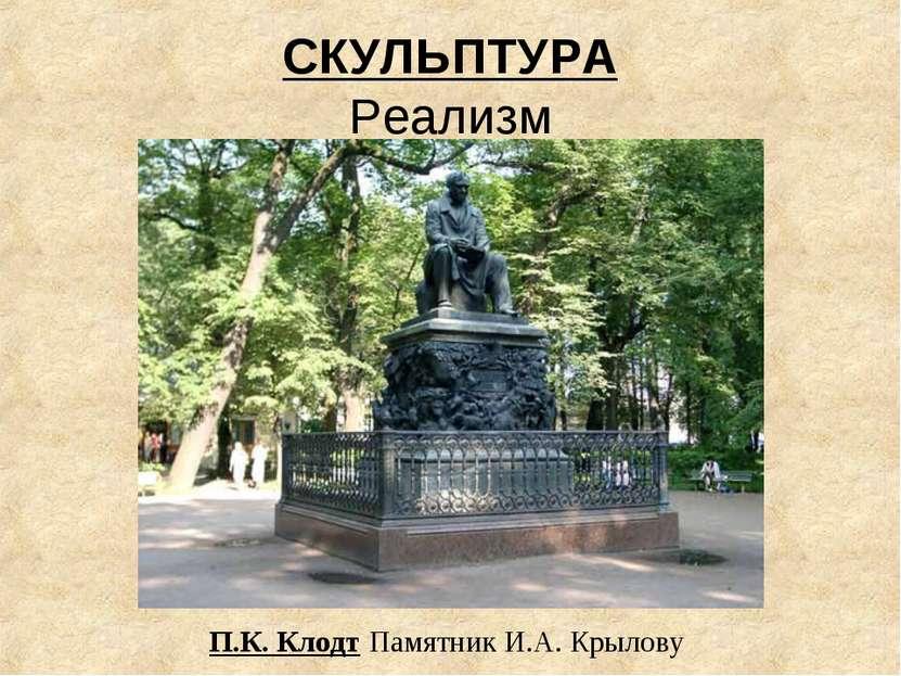 СКУЛЬПТУРА Реализм П.К. Клодт Памятник И.А. Крылову
