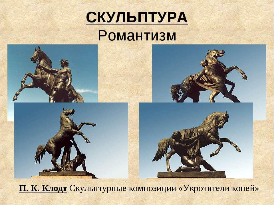 СКУЛЬПТУРА Романтизм П. К. Клодт Скульптурные композиции «Укротители коней»