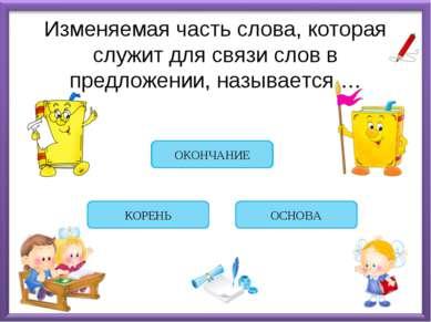 Изменяемая часть слова, которая служит для связи слов в предложении, называет...