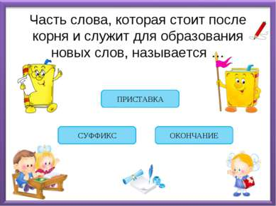 Часть слова, которая стоит после корня и служит для образования новых слов, н...