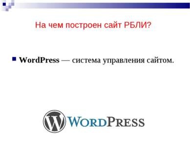 На чем построен сайт РБЛИ? WordPress — система управления сайтом.