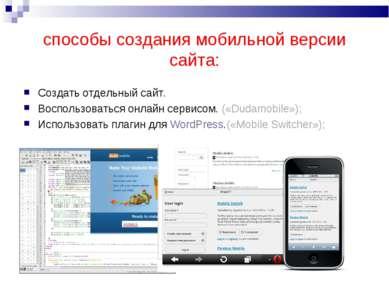 способы создания мобильной версии сайта: Создать отдельный сайт. Воспользоват...