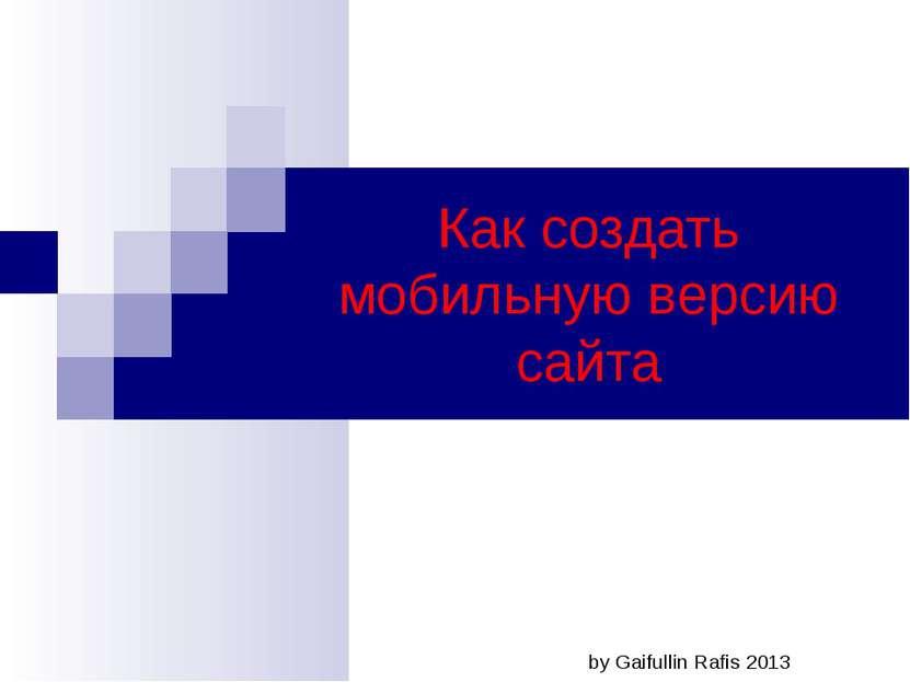 Как создать мобильную версию сайта by Gaifullin Rafis 2013