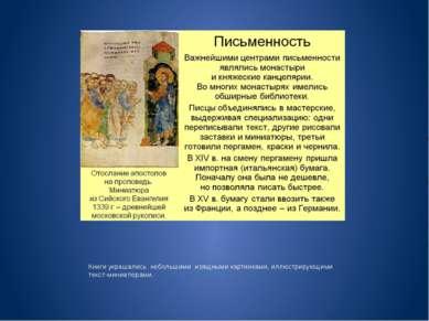 Книги украшались небольшими изящными картинками, иллюстрирующими текст-миниат...