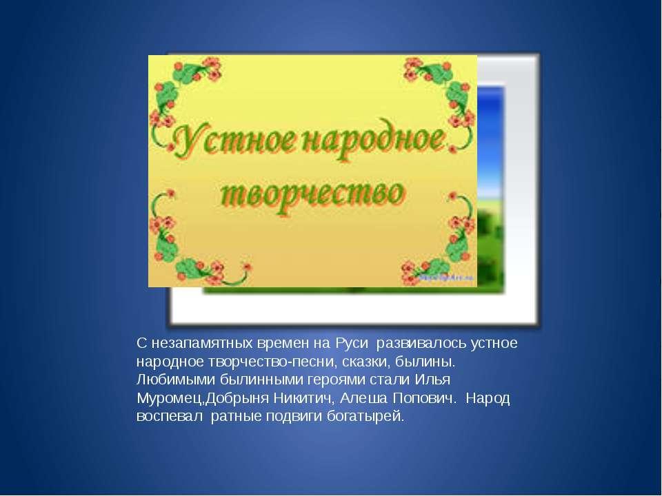 С незапамятных времен на Руси развивалось устное народное творчество-песни, с...