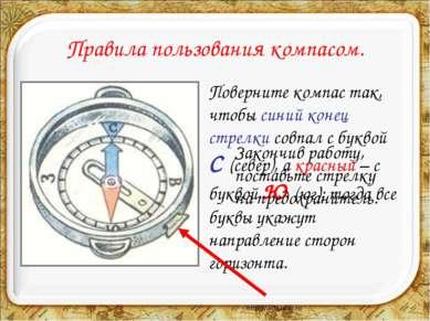 Правила пользования компасом. Поверните компас так, чтобы синий конец стрелки...