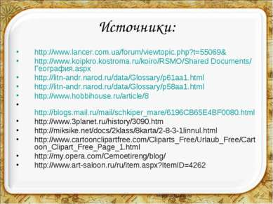 Источники: http://www.lancer.com.ua/forum/viewtopic.php?t=55069& http://www.k...