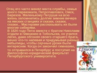 Отец его часто менял места службы, семья много переезжала, Петропавловск, Омс...