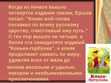 """Когда из печати вышло четвертое издание сказки, Ершов писал: """"Конек мой снова..."""