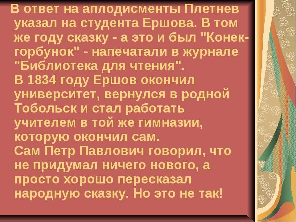 В ответ на аплодисменты Плетнев указал на студента Ершова. В том же году сказ...