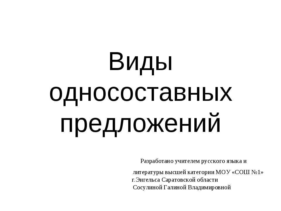 Виды односоставных предложений Разработано учителем русского языка и литерату...