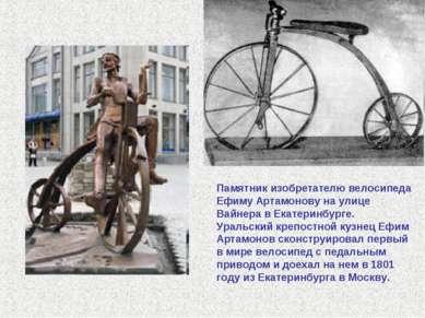 Памятник изобретателю велосипеда Ефиму Артамонову на улице Вайнера в Екатерин...