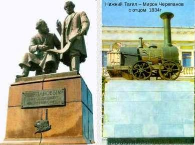 Нижний Тагил – Мирон Черепанов с отцом 1834г