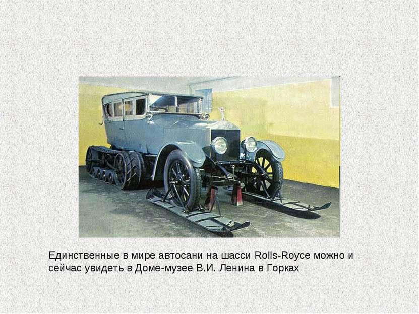 Единственные в мире автосани на шасси Rolls-Royce можно и сейчас увидеть в До...