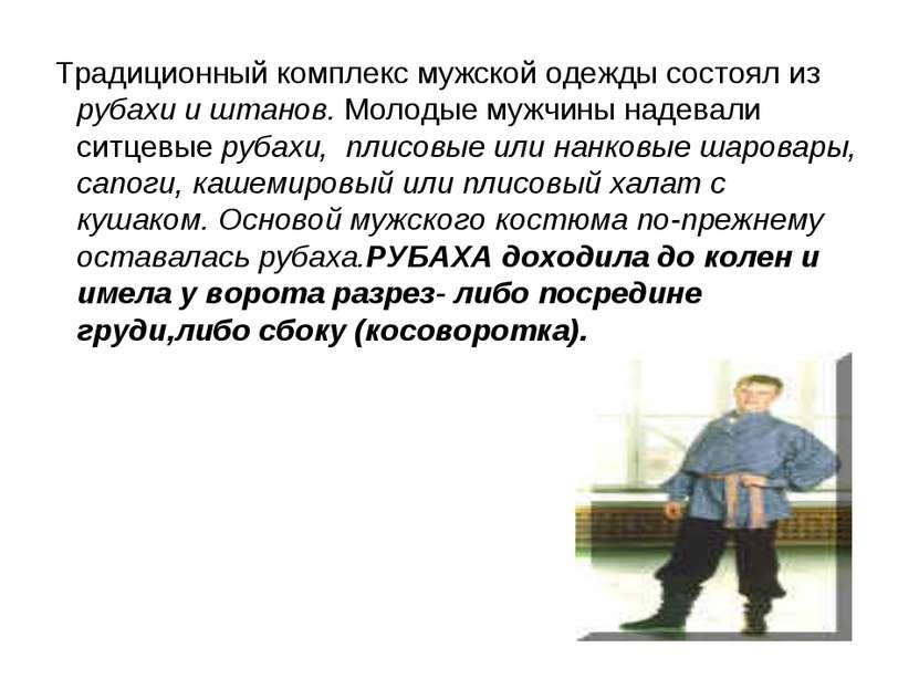 Традиционный комплекс мужской одежды состоял из рубахи и штанов. Молодые мужч...