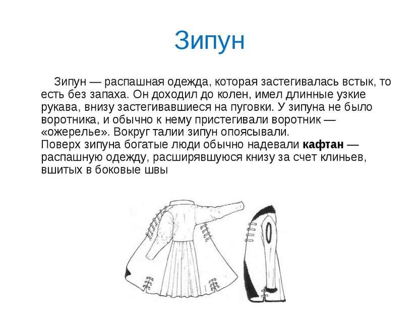Зипун Зипун — распашная одежда, которая застегивалась встык, то есть без запа...