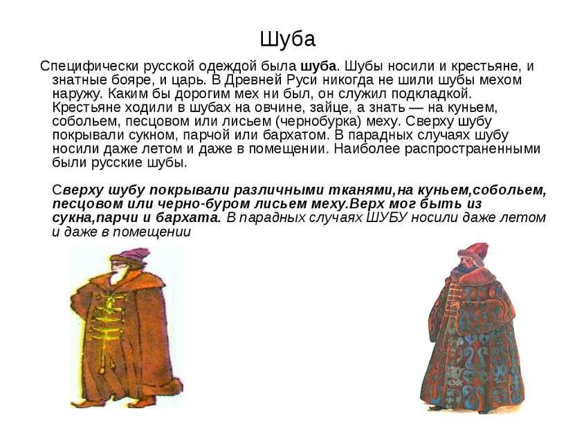 Шуба Специфически русской одеждой была шуба. Шубы носили и крестьяне, и знатн...