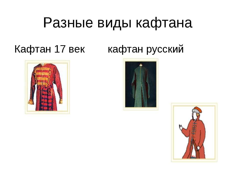 Разные виды кафтана Кафтан 17 век кафтан русский