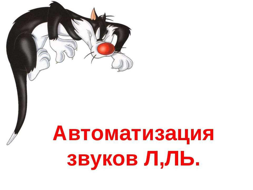 Автоматизация звуков Л,ЛЬ.