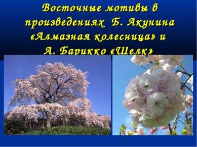Восточные мотивы в произведениях Б. Акунина «Алмазная колесница» и А. Барикко...