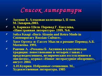 Список литературы Акунин Б. Алмазная колесница I, II том. М.:Захаров,2003. А....