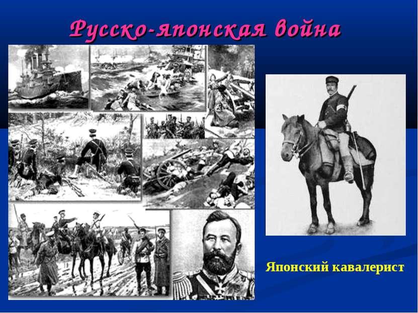 Русско-японская война Японский кавалерист