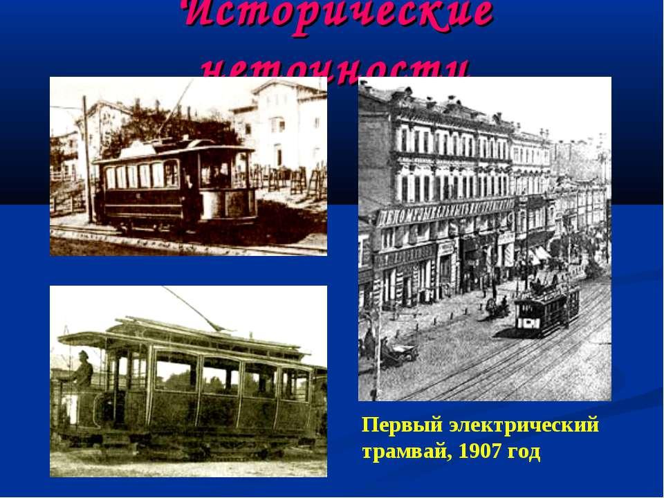 Исторические неточности Первый электрический трамвай, 1907 год
