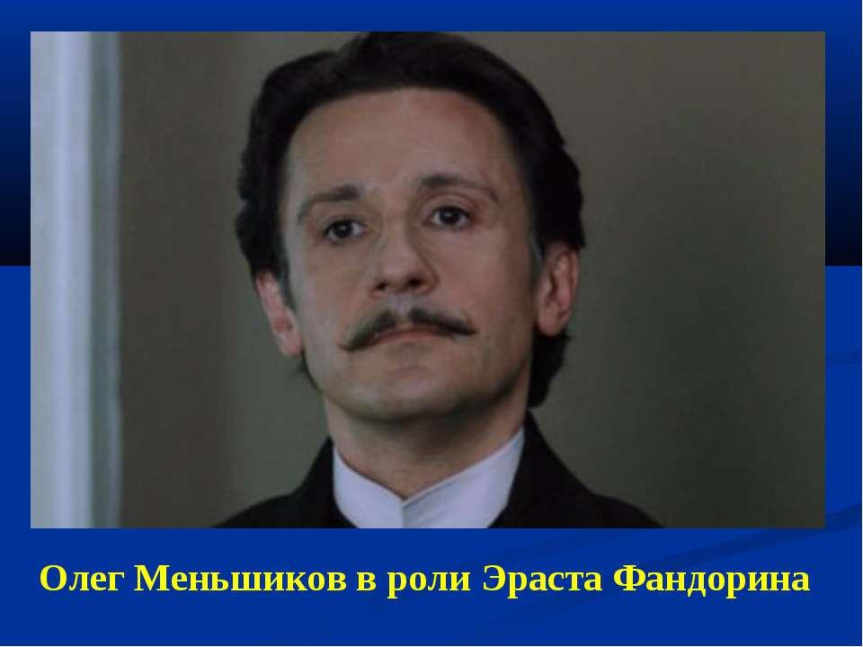 Олег Меньшиков в роли Эраста Фандорина