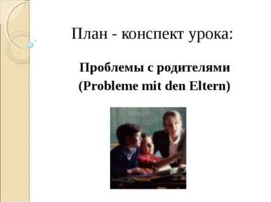 План - конспект урока: Проблемы с родителями (Probleme mit den Eltern)