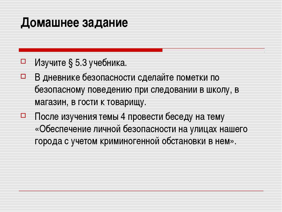 Домашнее задание Изучите § 5.3 учебника. В дневнике безопасности сделайте пом...