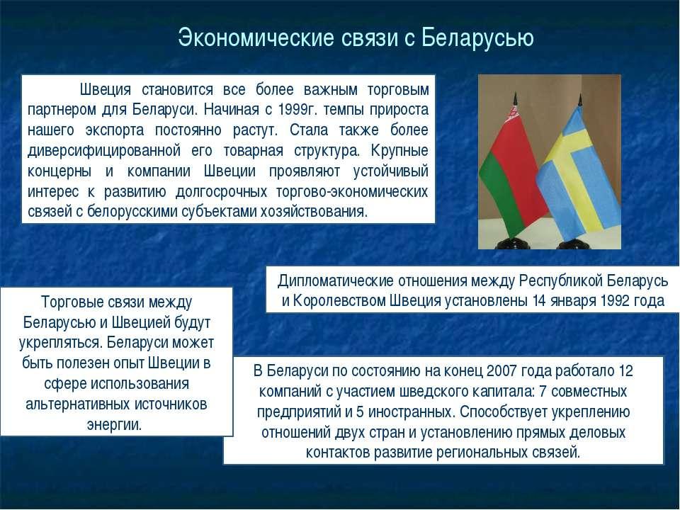 Экономические связи с Беларусью Швеция становится все более важным торговым п...