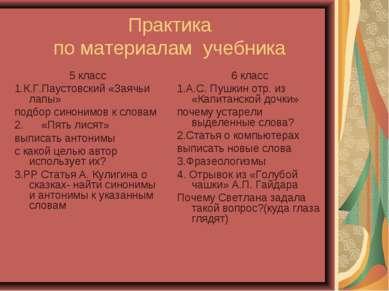 Практика по материалам учебника 5 класс 1.К.Г.Паустовский «Заячьи лапы» подбо...