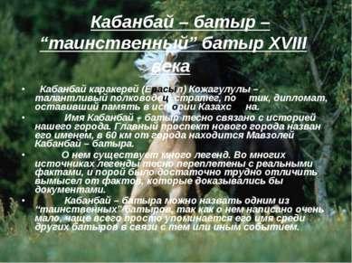 """Кабанбай – батыр – """"таинственный"""" батыр XVIII века Кабанбай каракерей (Ерасыл..."""