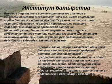 Институт батырства Большое социальное и военно-политическое значение в казахс...