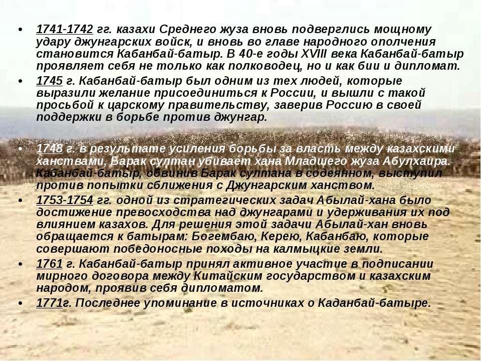 1741-1742 гг. казахи Среднего жуза вновь подверглись мощному удару джунгарски...