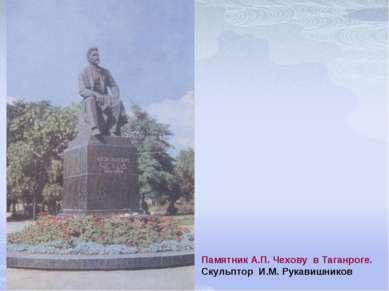 Памятник А.П. Чехову в Таганроге. Скульптор И.М. Рукавишников