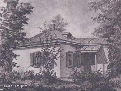 Дом в Таганроге
