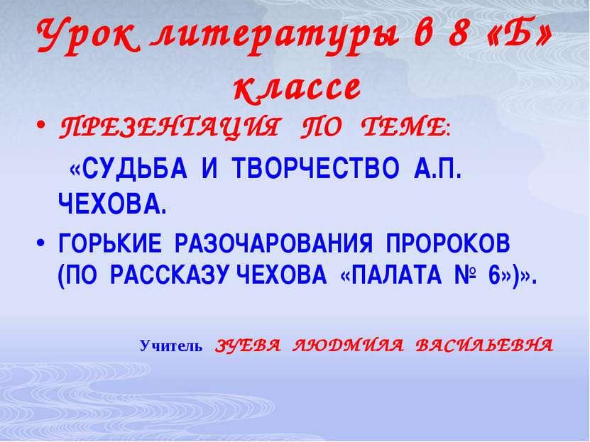 Урок литературы в 8 «Б» классе ПРЕЗЕНТАЦИЯ ПО ТЕМЕ: «СУДЬБА И ТВОРЧЕСТВО А.П....