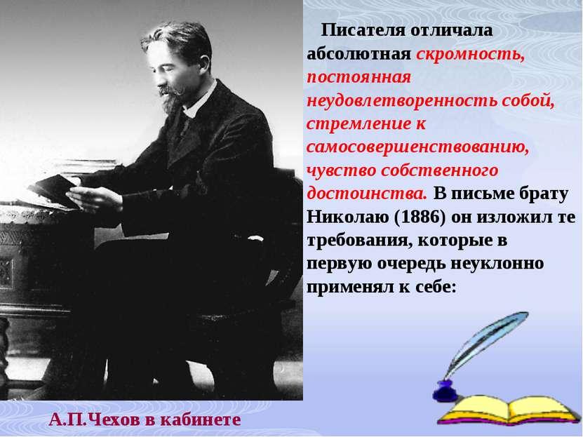 А.П.Чехов в кабинете Писателя отличала абсолютная скромность, постоянная неуд...