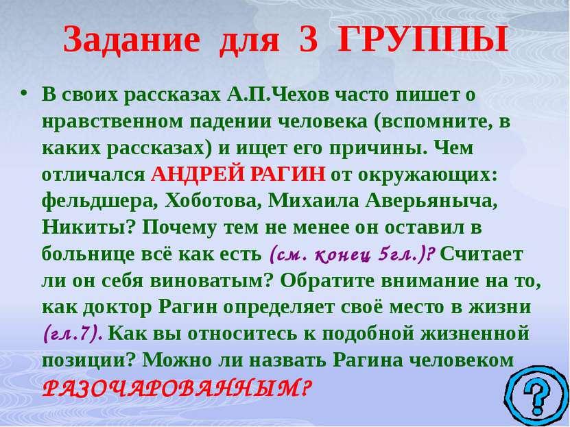 Задание для 3 ГРУППЫ В своих рассказах А.П.Чехов часто пишет о нравственном п...