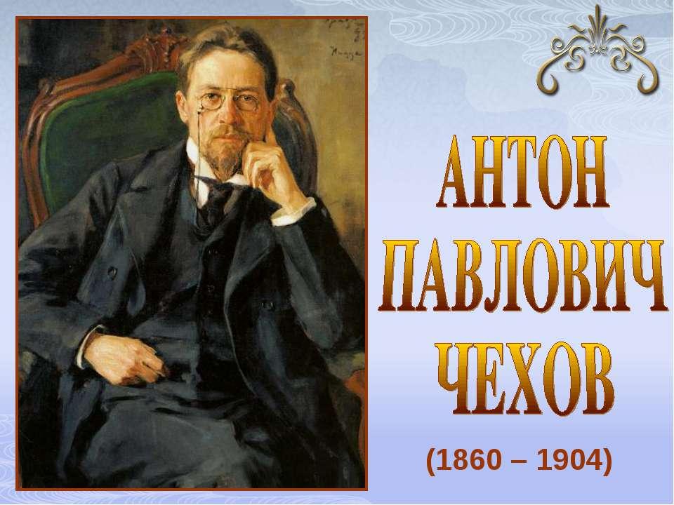 Чехов - хирургия (аудиокнига) 100; 1; 2; 3; 4; 5 (107) слушать онлайн: скачать эту аудиокнигу в