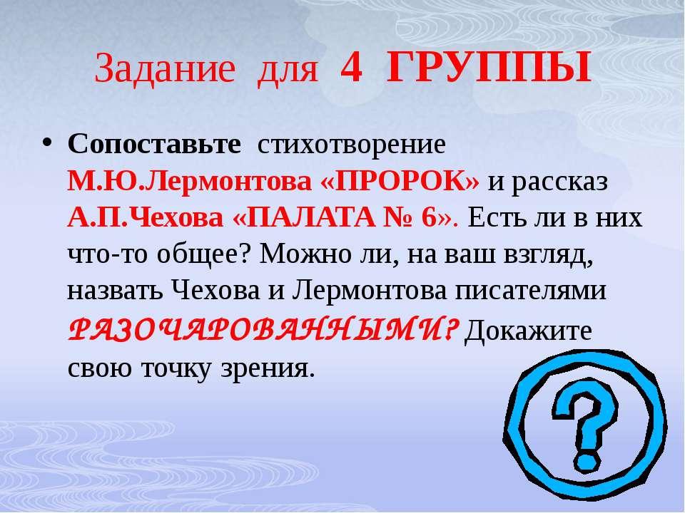 Задание для 4 ГРУППЫ Сопоставьте стихотворение М.Ю.Лермонтова «ПРОРОК» и расс...