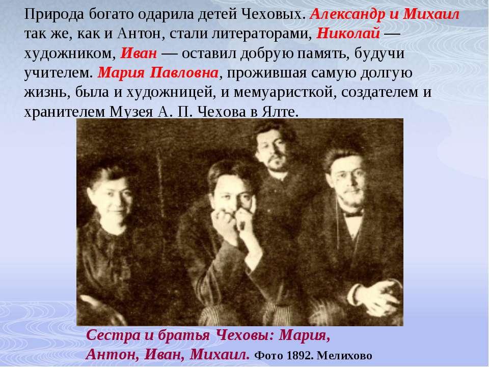 Сестра и братья Чеховы...