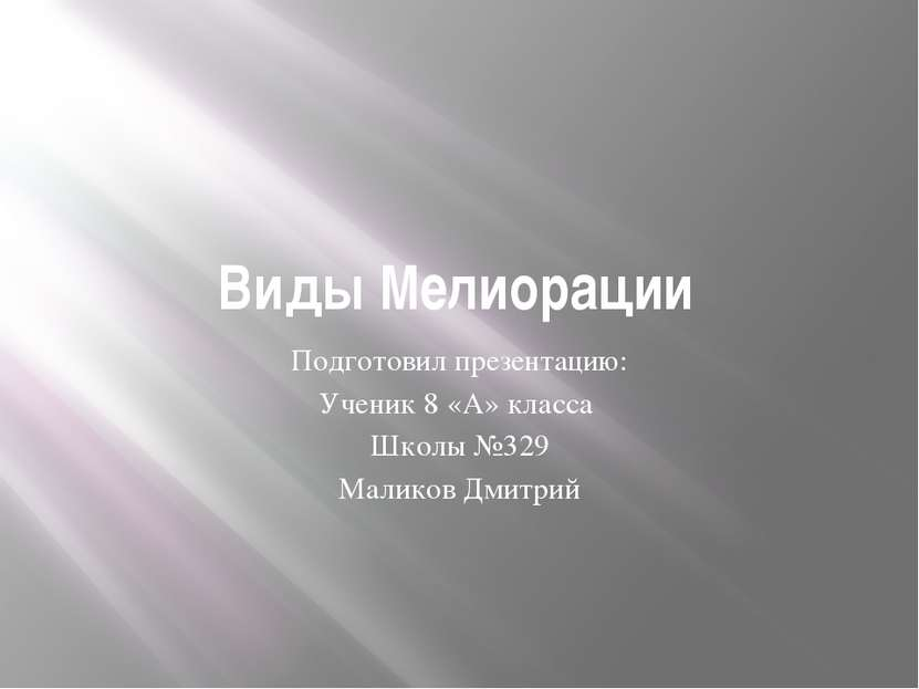 Агротехнические мелиорации Агротехнические мелиорации(агромели орации) — пре...