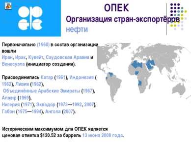 ОПЕК Организация стран-экспортёров нефти Историческим максимумом для ОПЕК явл...