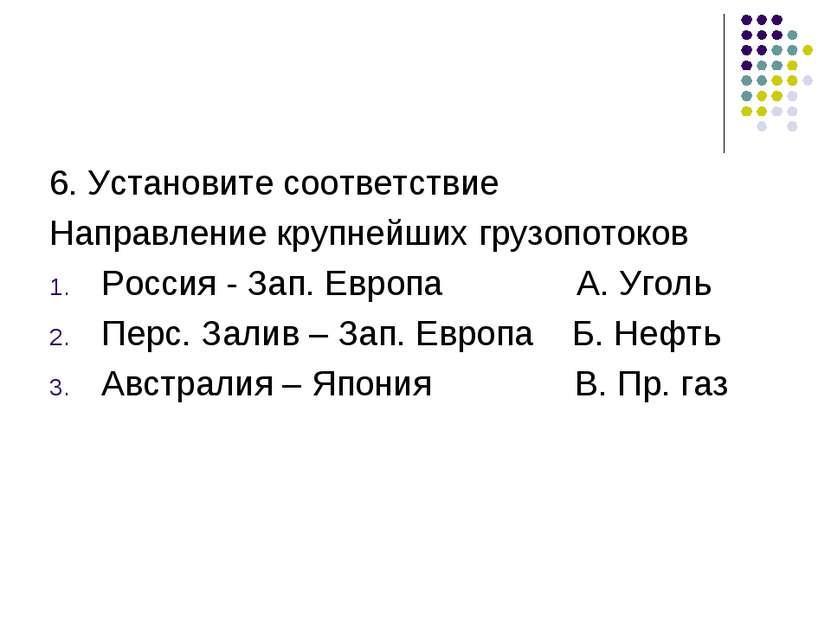 6. Установите соответствие Направление крупнейших грузопотоков Россия - Зап. ...