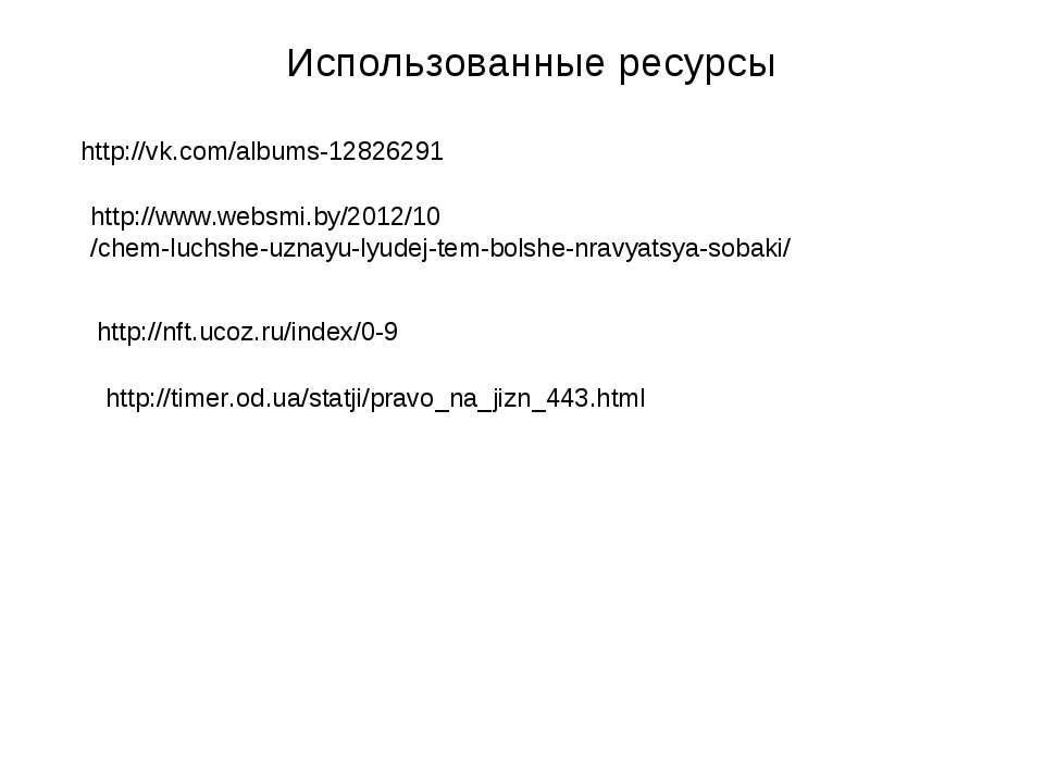 Использованные ресурсы http://vk.com/albums-12826291 http://www.websmi.by/201...